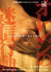 DVD【オレンジの迷信行動】