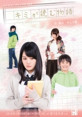 DVD【キミが読む物語(再演)】