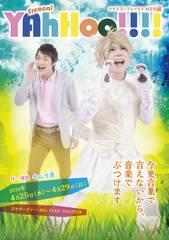 【DVD】YAhHoo!!!!
