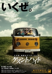 DVD【ゲズントハイト~お元気で~(再演)】