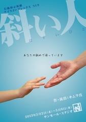 DVD【斜い人】