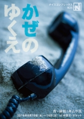 DVD【かぜのゆくえ】