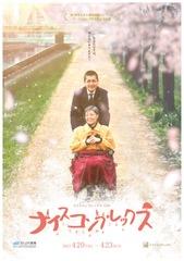 DVD【ナイスコンプレックス】