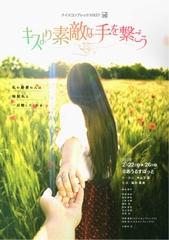 【DVD】キスより素敵な手を繋ごう