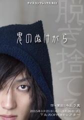 DVD【鬼のぬけがら】