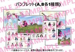 パンフレット【N32「YAhHoo!!!!」2021】