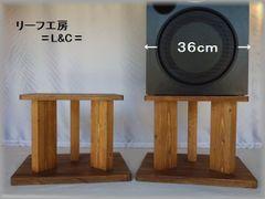 組曲 338 SBⅡ-SP 中型スピーカースタンド 15 【大きめ底板】