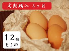 【定期購入】うこっけい卵【3ヶ月セット】