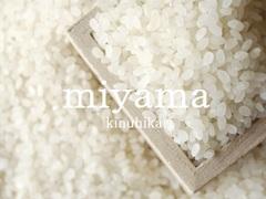 美山のお米(2kg)キヌヒカリ