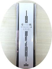 タペストリー用棒(969)