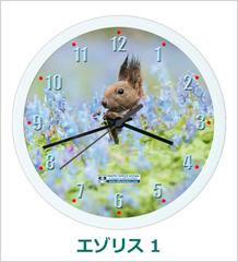 オリジナル壁掛時計「エゾリス 01」 2015