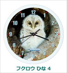 オリジナル壁掛時計「フクロウ ひな 04」 2011