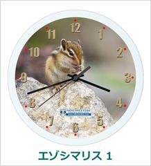 オリジナル壁掛時計「シマリス 01」 2007