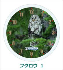 オリジナル壁掛時計「フクロウ 01」 2013