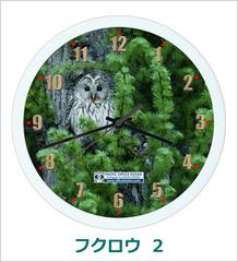 オリジナル壁掛時計「フクロウ 02」 2013