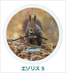 オリジナル壁掛時計「エゾリス 05」 2008