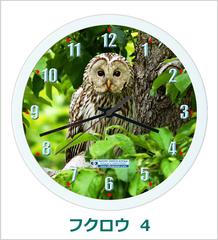 オリジナル壁掛時計「フクロウ 04」 2018