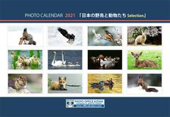2021年度版B6サイズ卓上カレンダー「日本の野鳥と動物たち Selection」ケース無し