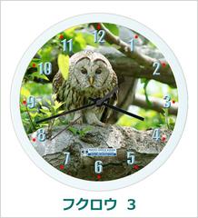 オリジナル壁掛時計「フクロウ 03」 2015