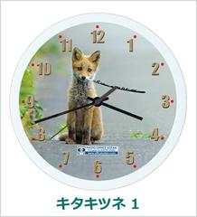 オリジナル壁掛時計「キタキツネ 01」  2013