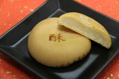 発酵バター饅頭 そよか(酥与菓)