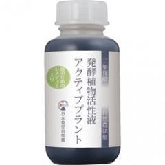 発酵植物活性液アクティブプラント