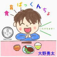 食育ぱっくんちょ