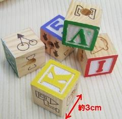ABCブロック3cmx5個セット