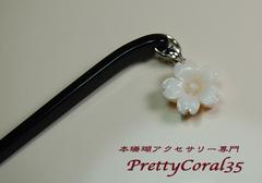 白サンゴ 桜の花のかんざし