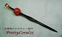 桃サンゴ 20.8mm大玉の本べっ甲かんざし