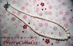 白サンゴ 44cmグラデーションネックレス