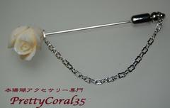 白サンゴ 大バラのピンブローチS