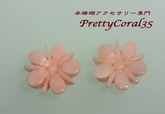 ピンクサンゴ 小花のルース ペア902