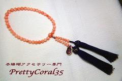 深海サンゴ 7.5mm玉 昔ながらの片手数珠105