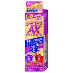 薬用 シミエースAX プレミアム 20g 【 クラシエホームプロダクツ販売 】 【 化粧品 】