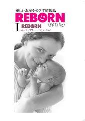優しいお産をめざす情報紙 REBORN  <保存版> 全2巻
