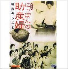 DVD 映像版 にっぽんの助産婦-昭和のしごと