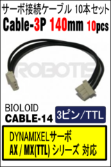 Robot Cable-3P 140mm 10pcs[903-0076-000]