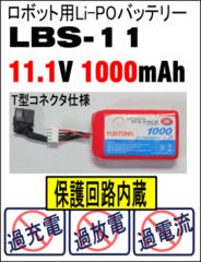 DARwIn-OP用Li-POバッテリー LB-011[903-0143-001]