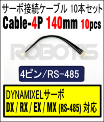 Robot Cable-4P 140mm 10pcs[903-0081-000]