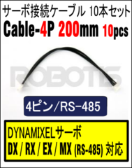 Robot Cable-4P 200mm 10pcs[903-0083-000]