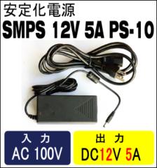 安定化電源 SMPS 12V 5A PS-10[903-0126-000]