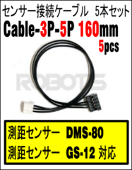 Robot Cable-3P-5P 160mm(センサー) 5pcs[903-0186-000]