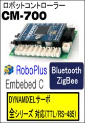 ロボットコントローラー CM-700[902-0023-000]