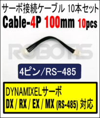 Robot Cable-4P 100mm 10pcs[903-0080-000]