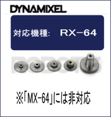 RX-64 GearSet[903-0090-000]