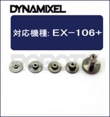 EX-106+用 GearSet[903-0091-000]