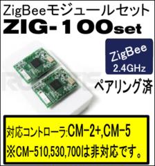 ZigBeeモジュール ZIG-100 Set[902-0026-000]
