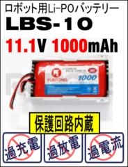 ロボット用Li-POバッテリー LB-10 set[903-0143-000]