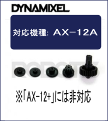 AX-12A GearSet[903-0087-001]